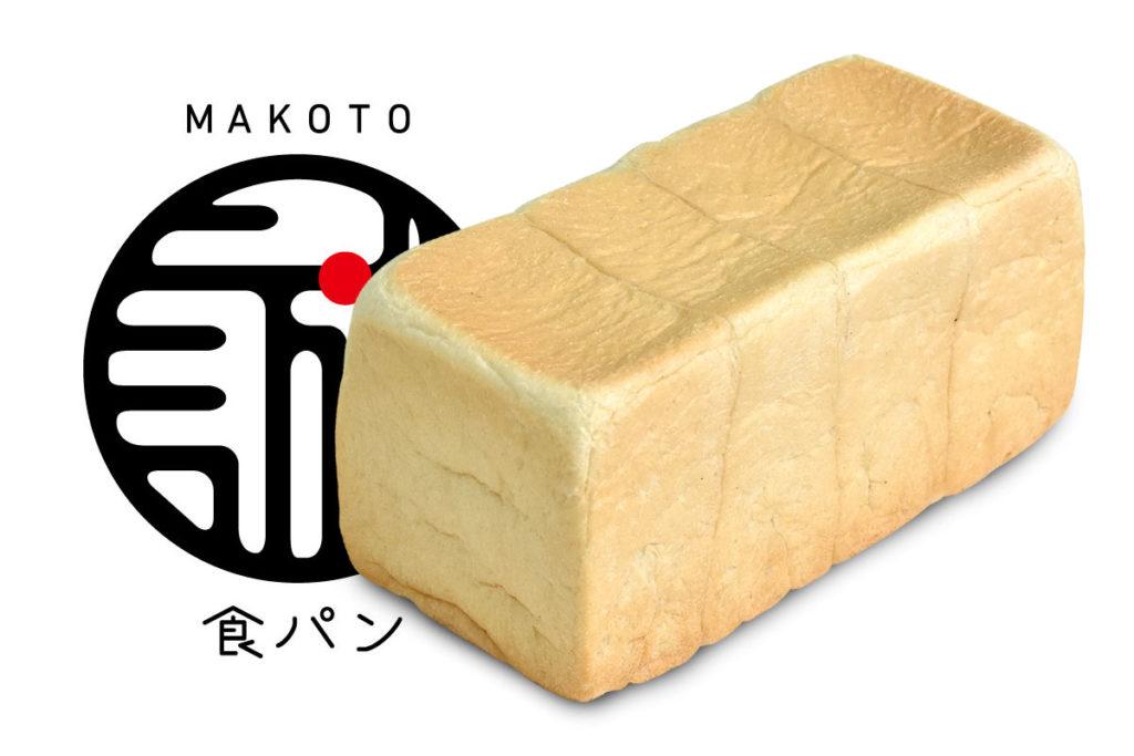 製 パン 所 マコト